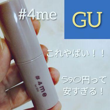 リップスティック/#4me by GU/口紅を使ったクチコミ(1枚目)