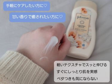 エクストラケア アロマミルク/ジョンソンボディケア/ボディミルクを使ったクチコミ(4枚目)
