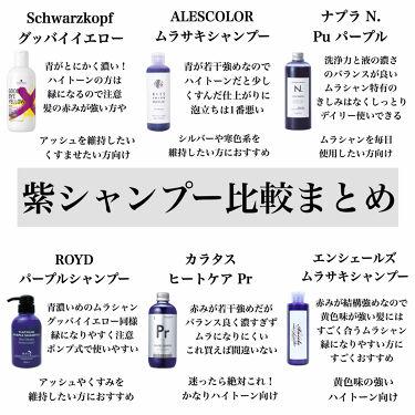 カラーシャンプー/ROYD(ロイド)/シャンプー・コンディショナーを使ったクチコミ(1枚目)