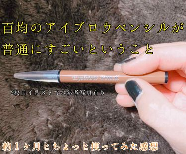 ダイソー アイブロウペンシルD/DAISO/アイブロウペンシルを使ったクチコミ(1枚目)