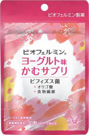 2020/10/1発売 ビオフェルミン ビオフェルミンヨーグルト味かむサプリ