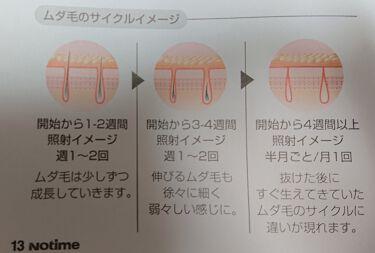 icelady(アイスレディ)/notime/ボディケア美容家電を使ったクチコミ(3枚目)