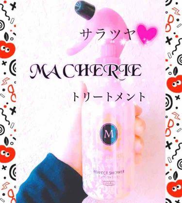 パーフェクトシャワー(さらさら) EX/MACHERIE/プレスタイリング・寝ぐせ直しを使ったクチコミ(1枚目)
