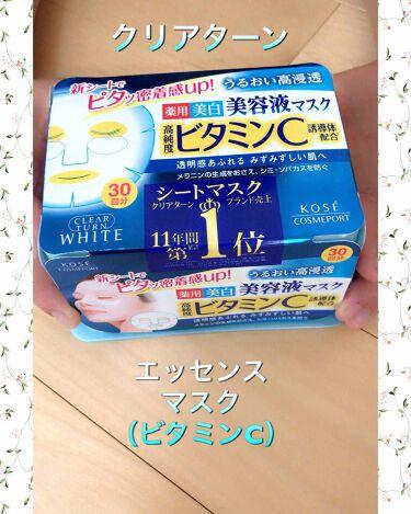 あやか🐰🎀さんの「クリアターンエッセンスマスク(ビタミンC)<シートマスク・パック>」を含むクチコミ