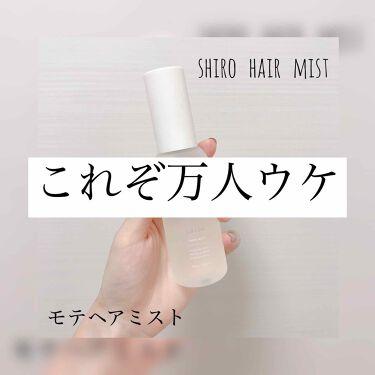 キ ノ ボ リ さんの「shiro (シロ)ヘアミスト サボン<ヘアスプレー・ヘアミスト>」を含むクチコミ