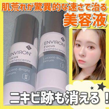 ルーセントブライトセラムI&II/エンビロン/美容液を使ったクチコミ(1枚目)