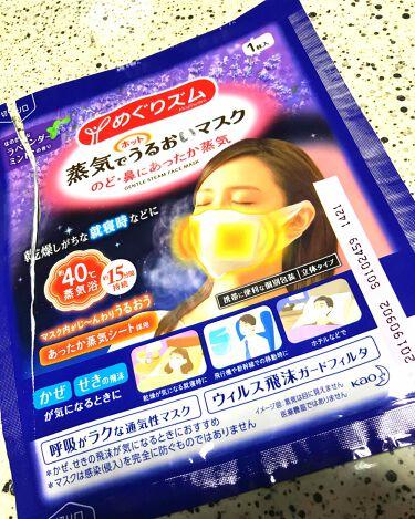 蒸気でホットうるおいマスク ラベンダーミントの香り/めぐりズム/その他を使ったクチコミ(1枚目)