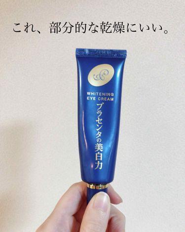 こよさんの「明色化粧品プラセホワイター 薬用美白アイクリーム<アイケア・アイクリーム>」を含むクチコミ