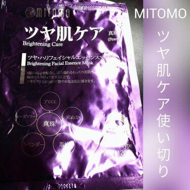 フェイシャルエッセンスマスク パール/MITOMO/シートマスク・パックを使ったクチコミ(1枚目)