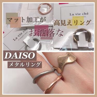 メタルバンブーリング/DAISO/その他を使ったクチコミ(1枚目)