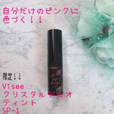 リシェ クリスタルデュオ ティント/Visée/口紅を使ったクチコミ(1枚目)