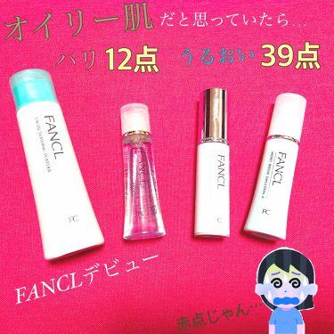 ホワイトニング エッセンス/ファンケル/美容液を使ったクチコミ(1枚目)