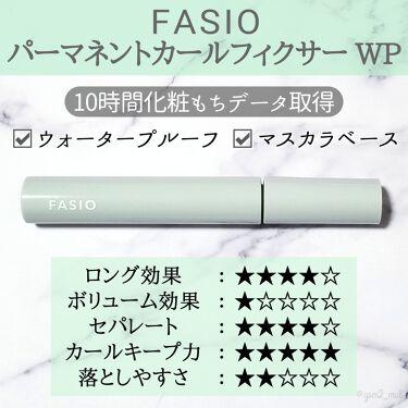パーマネントカール フィクサー WP/FASIO/マスカラ下地・トップコートを使ったクチコミ(2枚目)