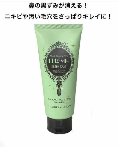 ロゼット 洗顔パスタ 海泥スムース/ロゼット/洗顔フォームを使ったクチコミ(4枚目)