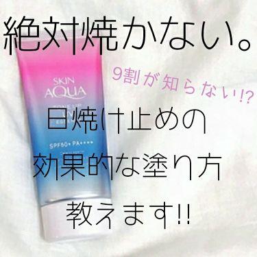 ビオレUV アクアリッチウォータリージェル/ビオレ/化粧下地を使ったクチコミ(1枚目)