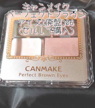 パーフェクトブラウンアイズ/CANMAKE/ジェル・クリームアイシャドウを使ったクチコミ(1枚目)