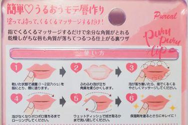 ピュレア  プルプルリップ/その他/リップケア・リップクリームを使ったクチコミ(2枚目)