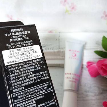 純白専科 すっぴん白雪美容液/専科/美容液を使ったクチコミ(3枚目)