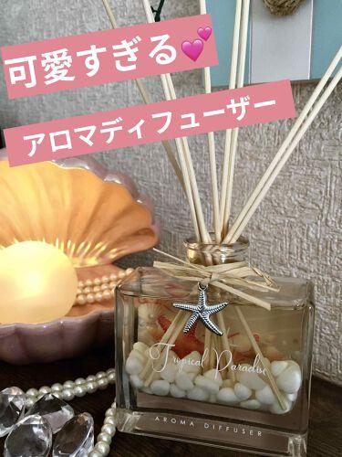 ニトリ  アロマディフューザー/ニトリ/香水(その他)を使ったクチコミ(1枚目)
