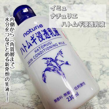 ナチュリエ ハトムギ浸透乳液(ナチュリエ スキンコンディショニングミルク)/ナチュリエ/乳液を使ったクチコミ(2枚目)