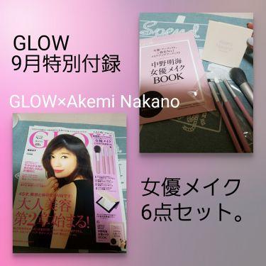 🌹七香34😌フォロバ100%さんの「その他GLOW9月号(付録 中野明海さん監修)<雑誌>」を含むクチコミ