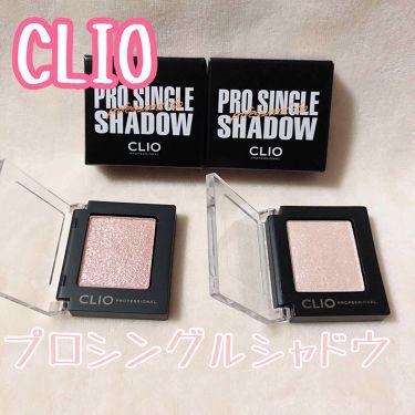 プロ シングル シャドウ/CLIO/パウダーアイシャドウを使ったクチコミ(1枚目)