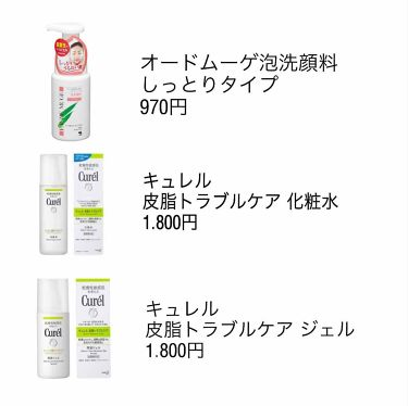 泡洗顔料 しっとりタイプ/オードムーゲ/洗顔フォームを使ったクチコミ(2枚目)