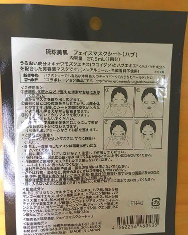 琉球美肌 フェイスマスクシート(ハブ)/琉球美肌/シートマスク・パックを使ったクチコミ(2枚目)