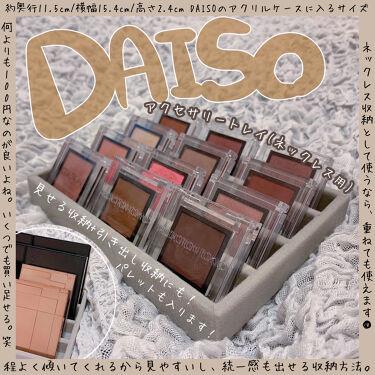 アクセサリートレイ(ネックレス用)/DAISO/その他を使ったクチコミ(1枚目)