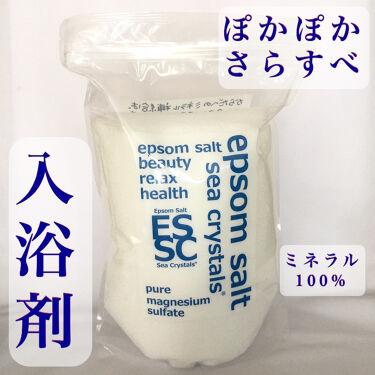 シークリスタルス エプソムソルト オリジナル/sea crystals/入浴剤を使ったクチコミ(1枚目)