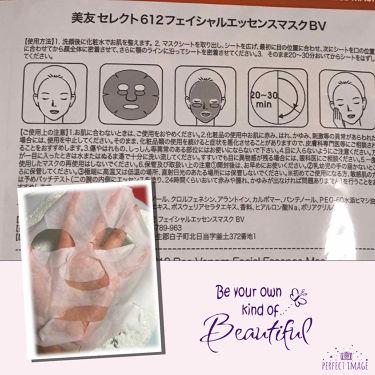 フェイシャルエッセンスマスクBV/その他/シートマスク・パックを使ったクチコミ(2枚目)