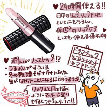 ヤギノさんの「マキアージュドラマティックリップトリートメント<リップケア・リップクリーム>」を含むクチコミ