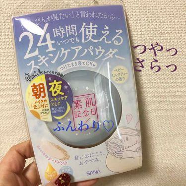 スキンケアパウダー/素肌記念日/その他スキンケアを使ったクチコミ(1枚目)