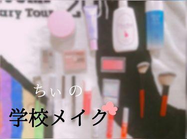 ☁ ち ぃ_ 🌸さんの「CandyDoll(キャンディドール)ブライトピュアベース<化粧下地>」を含むクチコミ