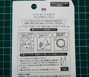 メイク キープ ミスト/コーセーコスメニエンス/ミスト状化粧水を使ったクチコミ(2枚目)