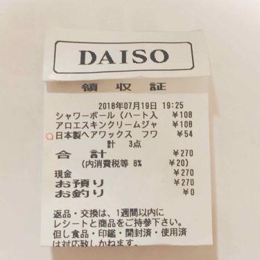 ヘアワックス ソフト/DAISO/ヘアワックス・クリームを使ったクチコミ(2枚目)