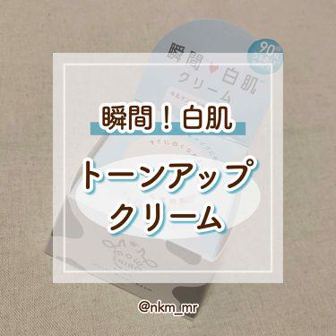 トーンアップクリーム ミルクホワイト/モウシロ/化粧下地を使ったクチコミ(1枚目)