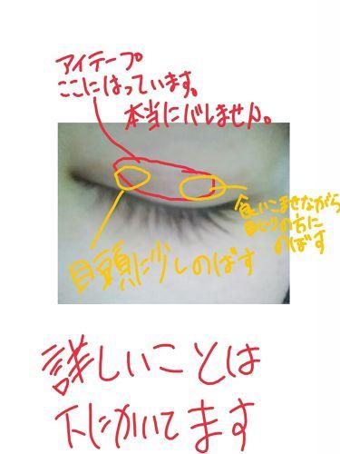 のびーるアイテープ(ライトピンク)/DAISO/その他を使ったクチコミ(2枚目)