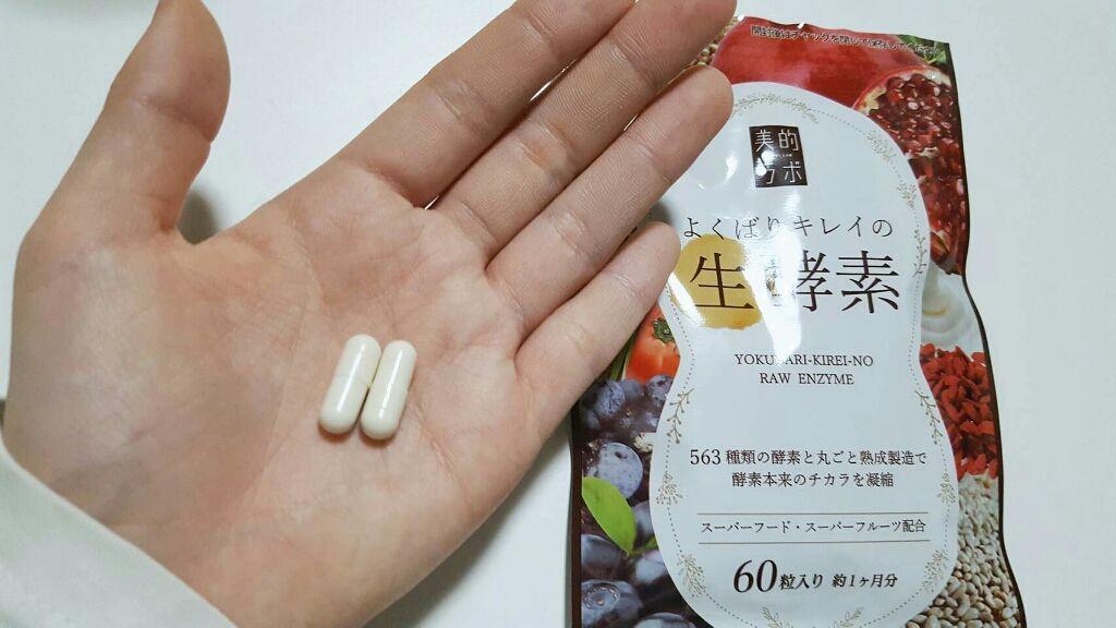 生酵素 ダイエット 口コミ