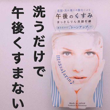 まっさらりん洗顔石鹸/ペリカン石鹸/洗顔石鹸を使ったクチコミ(1枚目)