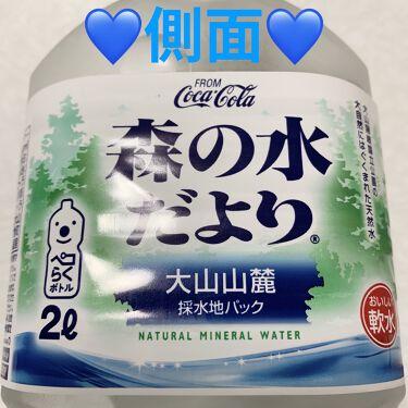 森の水だより/日本コカ・コーラ/ドリンクを使ったクチコミ(3枚目)