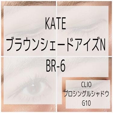 プロ シングル シャドウ/CLIO/パウダーアイシャドウを使ったクチコミ(5枚目)