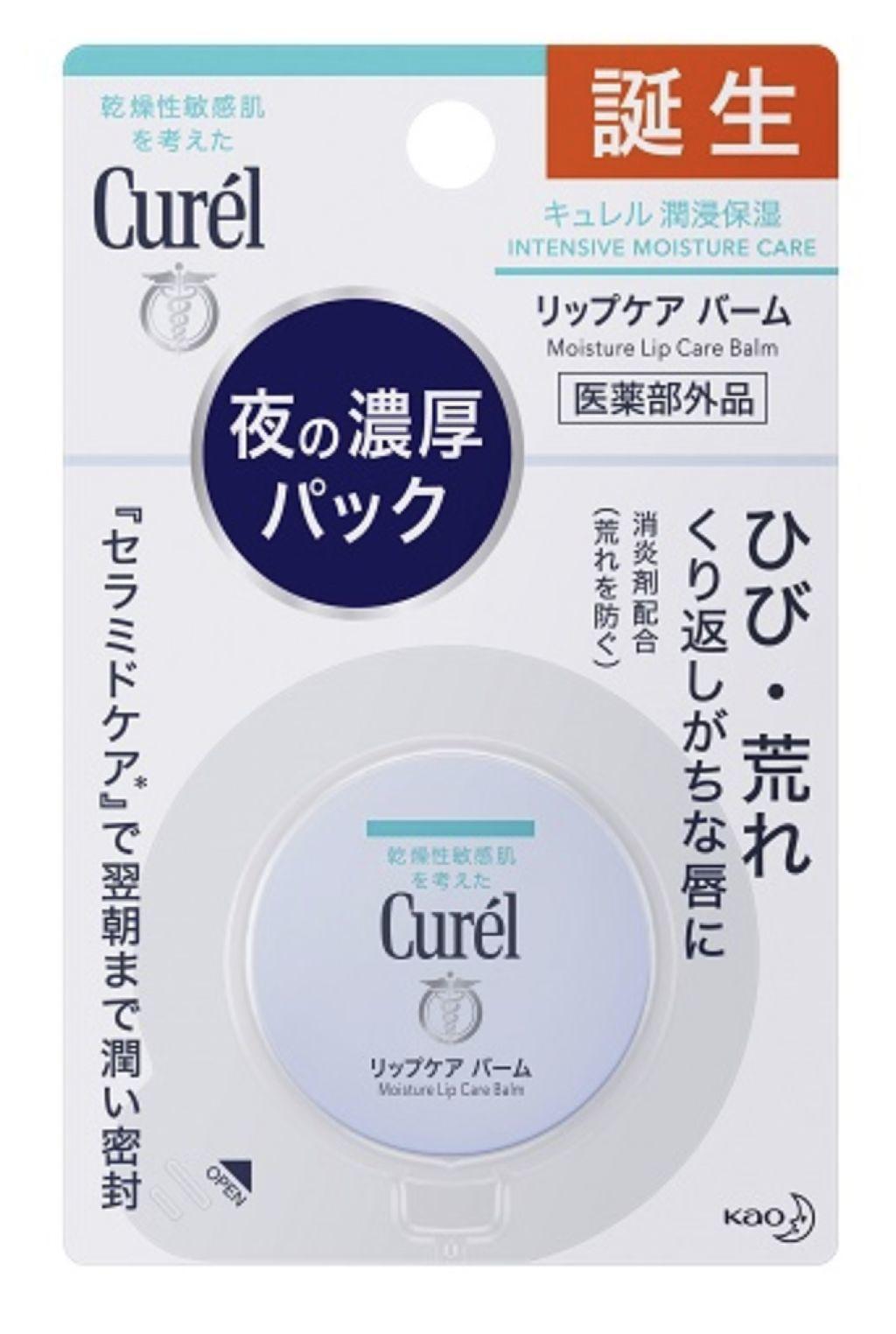 リップケア バーム[医薬部外品] Curel
