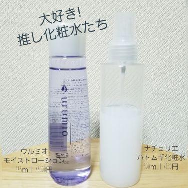 ウルミオ モイストローション/TBC/化粧水を使ったクチコミ(1枚目)