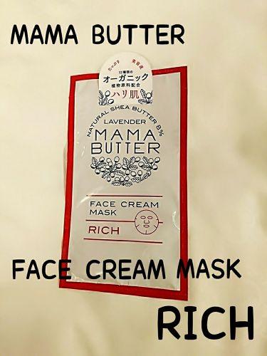 フェイスクリームマスク リッチ/ママバター/シートマスク・パックを使ったクチコミ(1枚目)