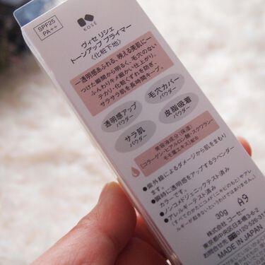 リシェ トーンアップ プライマー/Visee/化粧下地を使ったクチコミ(2枚目)