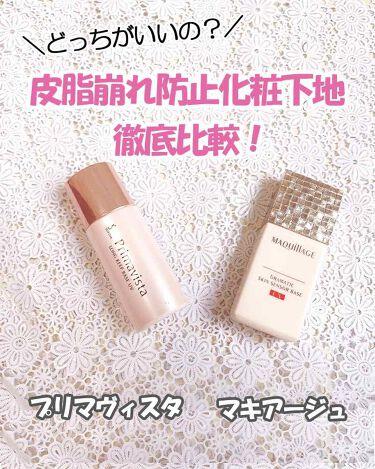 皮脂くずれ防止 化粧下地/プリマヴィスタ/化粧下地を使ったクチコミ(1枚目)