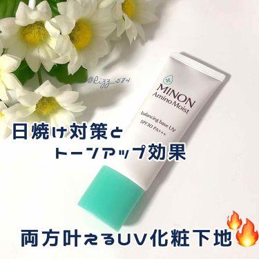 アミノモイスト バランシングベース UV/ミノン/化粧下地を使ったクチコミ(1枚目)