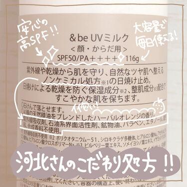 UVミルク/&be/日焼け止め・UVケアを使ったクチコミ(4枚目)