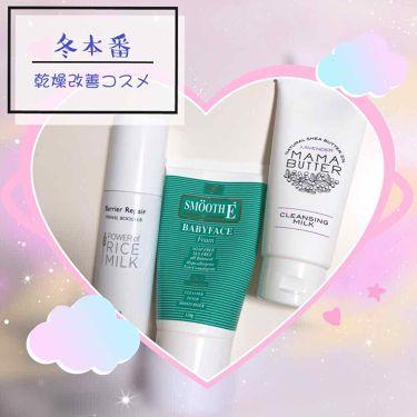 みーさん☆。.:*・゜さんの「ママバタークレンジングミルク<ミルククレンジング>」を含むクチコミ